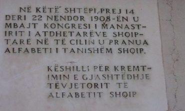 DATA 22 NËTOR/ Përkujtohet sot dita e alfabetit të gjuhës shqipe